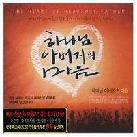 하나님 아버지의 마음 (3CD)