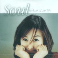 Soul 1집 - 기적을 믿나요...(CD)