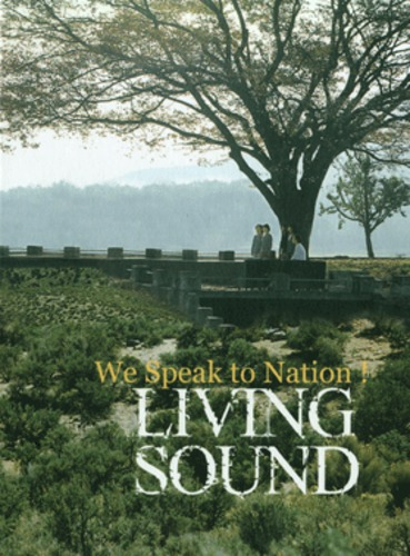 리빙사운드Living Sound 2 - We Speak to Nation (CD)