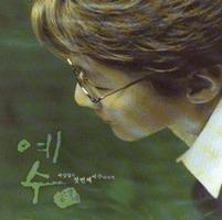 곽상엽의 첫번째 예수이야기 - 예수 공생애 (CD)