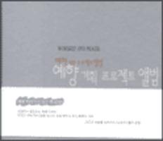 예향기획 프로젝트앨범 (CD)