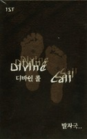 Divine Call 1 - 발자국 (Tape)