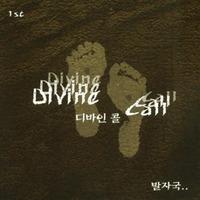 Divine Call 1 - 발자국 (CD)