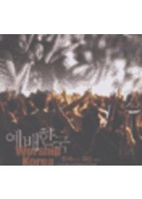 예배한국 (CD)