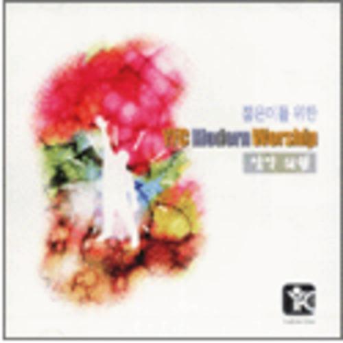 젊은이를 위한 YFC Modern Worship 창작워십 (CD)