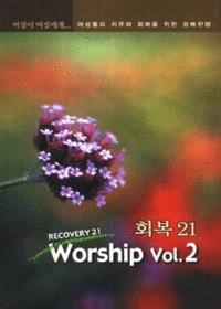 회복21 Worship 2  - 여성들의 치유와 회복을 위한 경배와 찬양 (Tape)