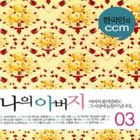 한국인의 CCM 3 - 나의 아버지, 주님 손잡고 일어서세요 (2CD)