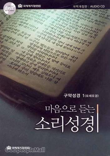 [개역개정판] 마음으로 듣는 소리성경 - 구약성경 1 (AUDIO 14CD) 모세오경