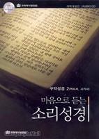 [개역개정판] 마음으로 듣는 소리성경 - 구약성경 2 (AUDIO 29CD) 역사서, 시가서