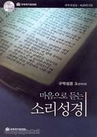 [개역개정판] 마음으로 듣는 소리성경 - 구약성경 3 (AUDIO 17CD) 선지서