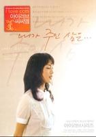 아이러브씨씨엠 - 내가 주인 삼은 (2CD)