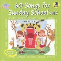 주일학교 영어 찬양 베스트 60 1집(CD)