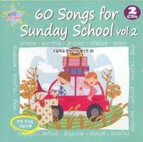 주일학교 영어 찬양 베스트 60 2집 (CD)