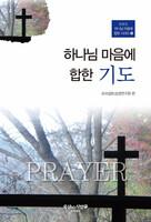 [개정판] 하나님 마음에 합한 기도
