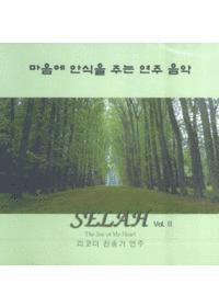 마음에 안식을 주는 연주 음악 Selah 2 - The Joy of My Heart (리코더 연주) (CD)