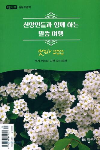 성경 원문 공부 QT 맛싸 (2021년 1-2월)