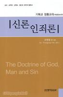 [개정증보 4판] 신론 인죄론 - 기독교 정통교리