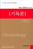 기독론 - 기독교 정통교리 (개정증보 5판)