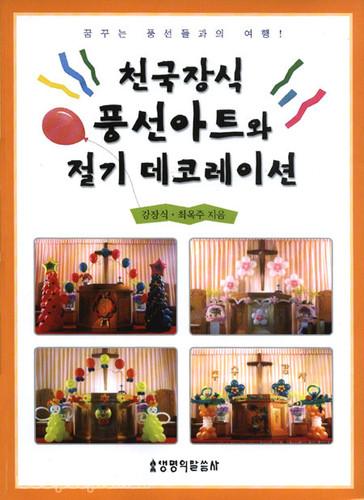 천국장식 풍선아트와 절기 데코레이션