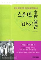 가정 행복 프로듀서 송길원 목사의 스위트 홈 바이블