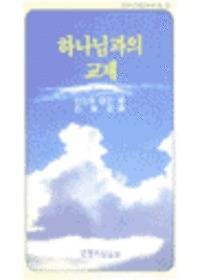 하나님과의 교제 - 크리스챤 시리즈 2