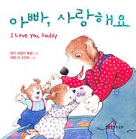 아빠, 사랑해요