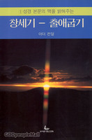 창세기-출애굽기 - 성경의 맥 1