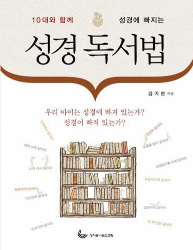 성경 독서법