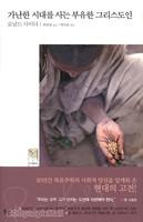 [개정증보판] 가난한 시대를 사는 부유한 그리스도인 - IVP 모던 클래식스 010(양장)