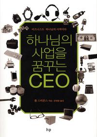 하나님의 사업을 꿈꾸는 CEO - 비즈니스도 하나님의 사역이다