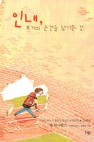 인내, 포기의 순간을 넘기는 것 - IVP 그림책 시리즈