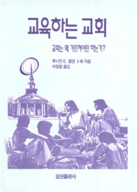교육하는 교회