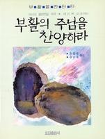 부활절 칸타타 - 부활의 주님을 찬양하라(악보)