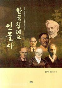한국침례교 인물사