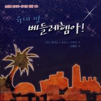유대 땅 베들레헴아! - 성탄절 칸타타 · 뮤지컬 (CD)