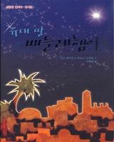 유대 땅 베들레헴아! - 성탄절 칸타타 · 뮤지컬 (악보)