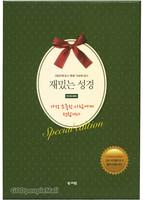 재밌는 성경 세트 (전3권) - Limited edition 2017 캘린더 BOX