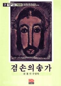 겸손의 송가 - 믿음의 글들 109