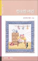 현숙한 여인 - 네비게이토 소책자시리즈 47