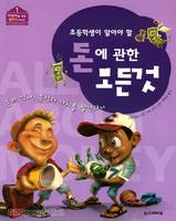 초등학생이 알아야 할 돈에 관한 모든것 - 어린이 청지기 시리즈 1