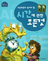 초등학생이 알아야 할 시간에 관한 모든것 - 어린이 청지기 시리즈 2