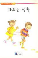 따르는 생활 - 어린이 청소년 제자훈련 교재 3