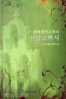 세계 개혁교회의 신앙고백서