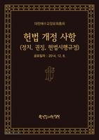 헌법 개정 사항 (정치, 권징, 헌법시행규정) - 통합