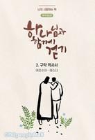 나의 사랑하는 책 : 하나님과 함께 걷기 - 2 구약 역사서 (페이퍼백/NKR71ES02)