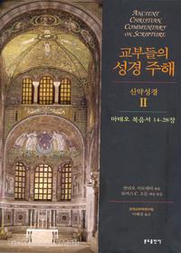 교부들의 성경주해 신약성경2 - 마태오 복음서 14-28장