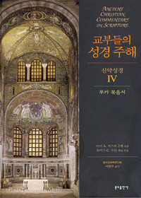 교부들의 성경주해 신약성경4 - 루카 복음서