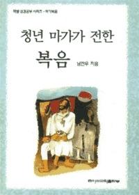 청년 마가가 전한 복음 - 책별 성경공부 시리즈 마가복음