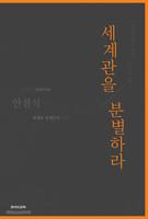 [개정판]세계관을 분별하라