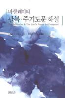 [개정판] 바클레이의 팔복, 주기도문 해설